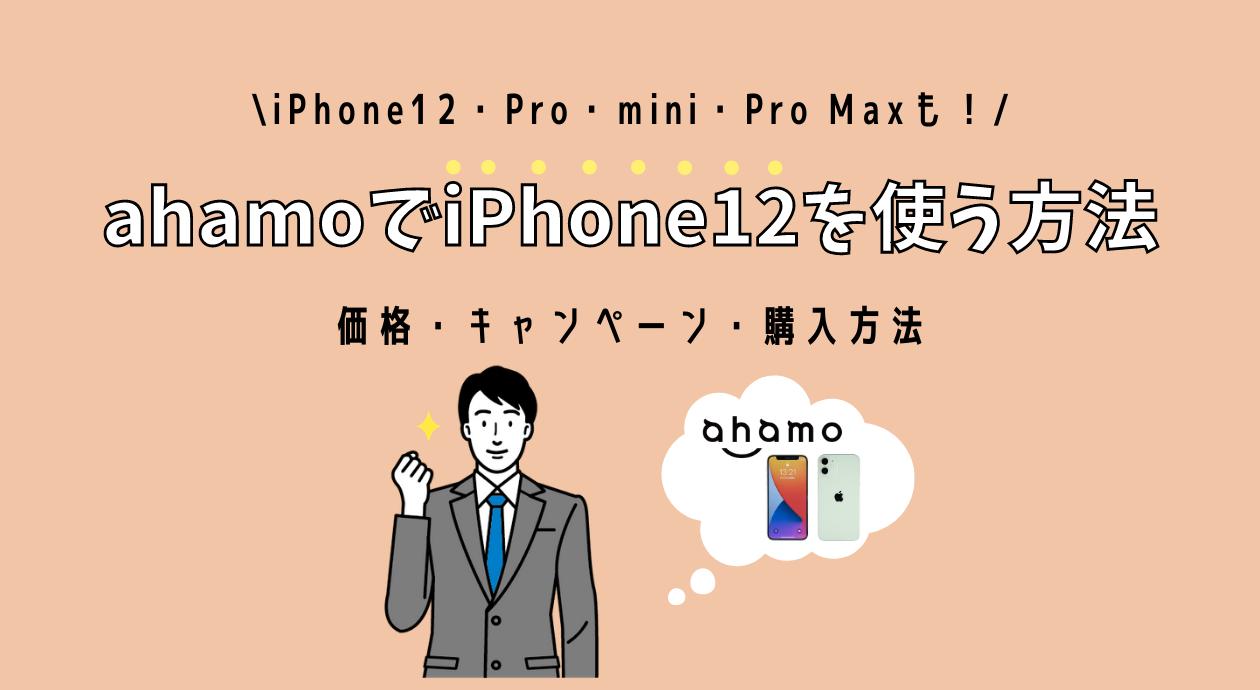 ahamo(アハモ)でiPhone12を使う方法