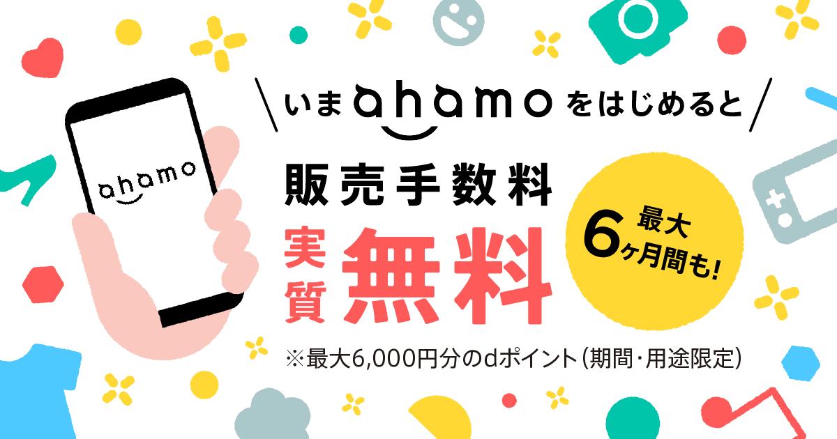 ルカリ×ahamoキャンペーン