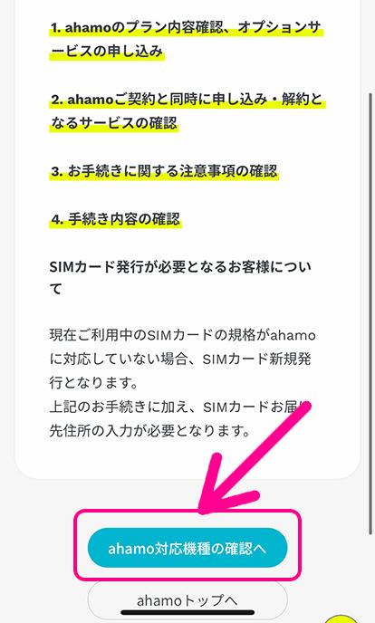 申込みの流れをチェックして「ahamo対応機種の確認へ」をタップ