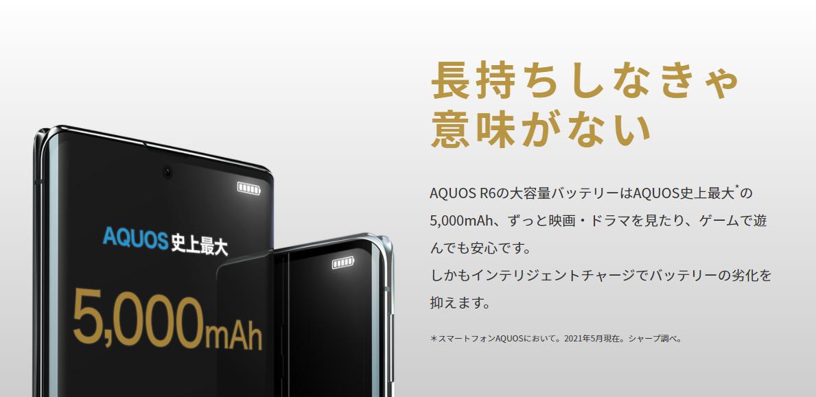 AQUOS R6バッテリー