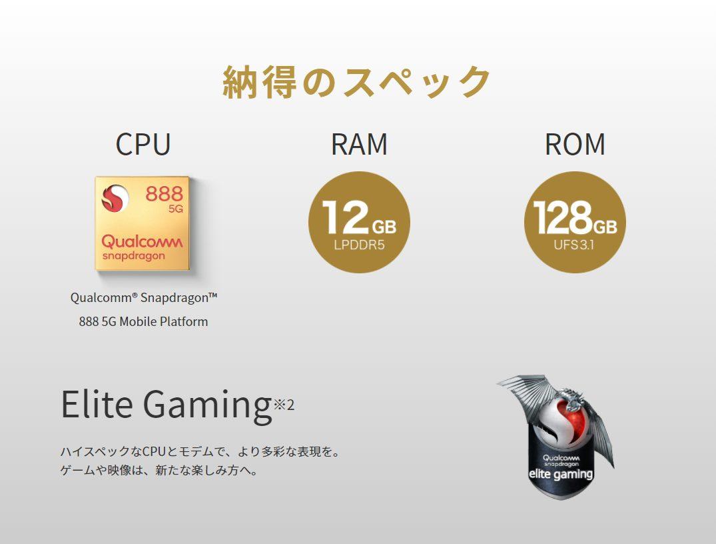 AQUOS R6とiPhone 12 Pro Maxの処理性能比較
