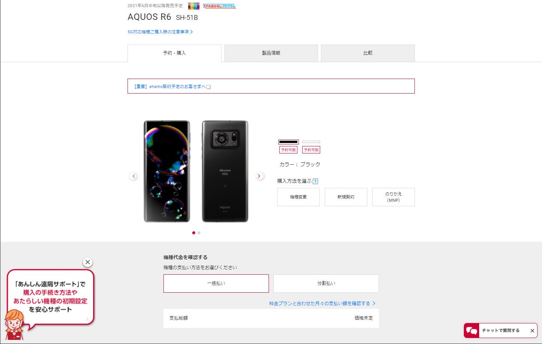 AQUOS R6とiPhone 12 Pro Maxの価格比較