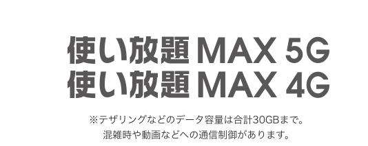 使い放題MAX 5G・4G