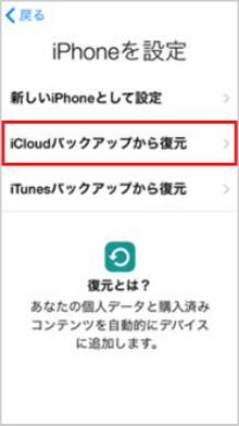 「iPhoneを設定」まで進んだら「iCloudバックアップから復元」を選ぶ