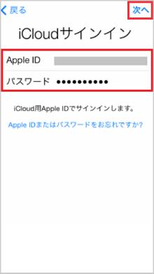 Apple IDとパスワードを入力して「次へ」をタップ