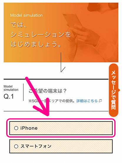 iPhoneかAndroidかを選択