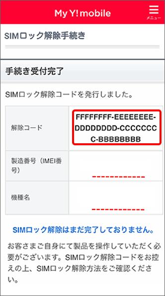 ワイモバイルのSIMロック解除手続き