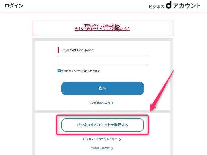 ビジネスdアカウント発行