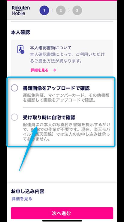 楽天モバイルの申し込み手順4