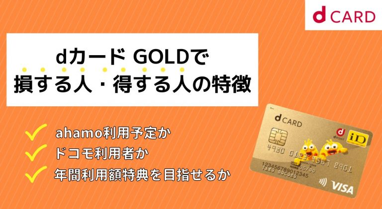 dカード GOLDで損する人