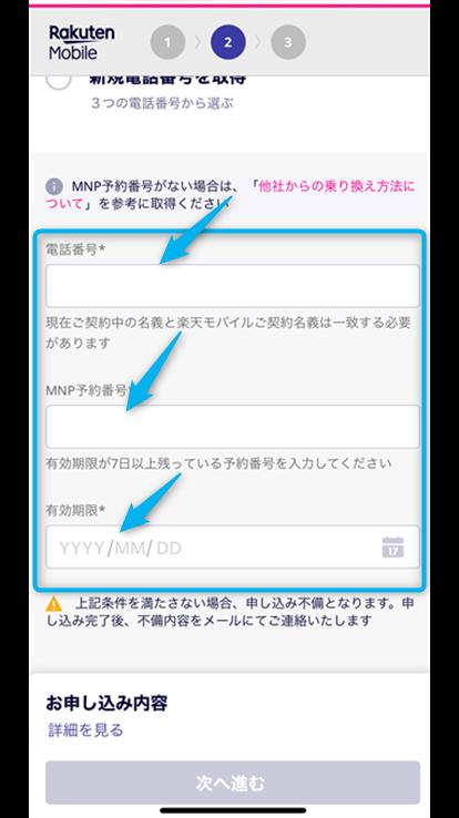 楽天モバイルの申し込み手順6