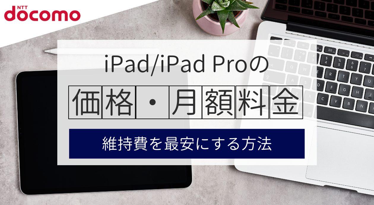 ドコモiPad/iPad Proの価格や月額料金