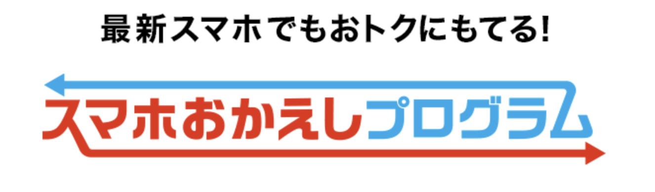 スマホおかえしプログラムのロゴ