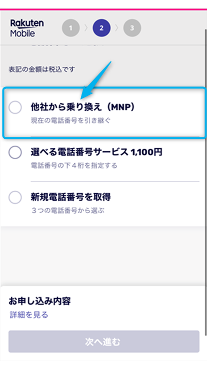 楽天モバイルの申し込み手順5