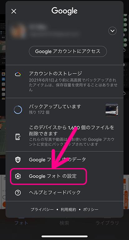 メニューから「Googleフォトの設定」をタップ