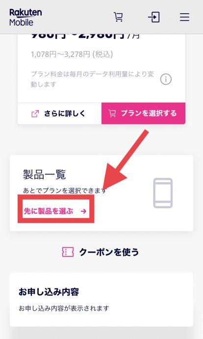 楽天モバイル iPhone 予約 購入 手順2