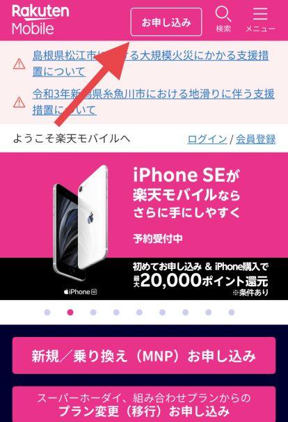 楽天モバイル iPhone 予約 購入 手順1