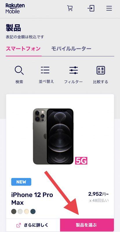 楽天モバイル iPhone 予約 購入 手順3
