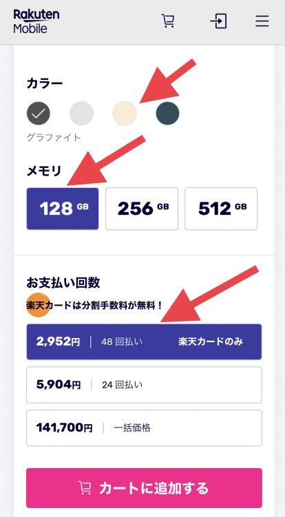 楽天モバイル iPhone 予約 購入 手順4
