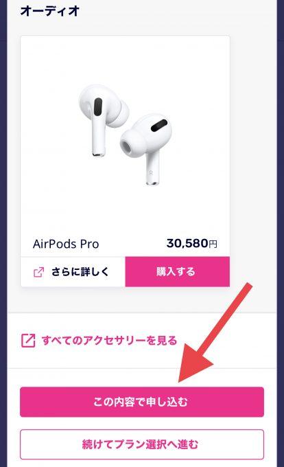 楽天モバイル iPhone 予約 購入 手順5