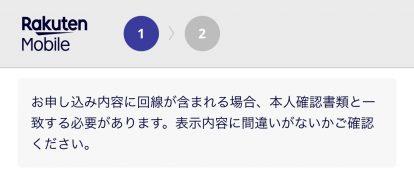 楽天モバイル iPhone 予約 購入 手順6