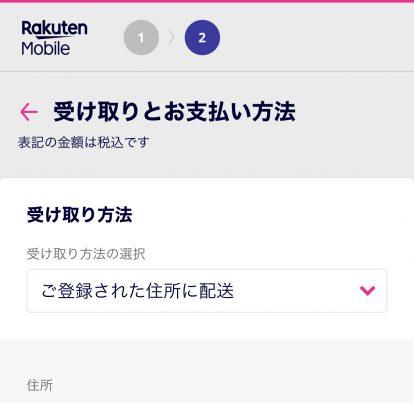 楽天モバイル iPhone 予約 購入 手順7