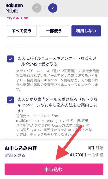 楽天モバイル iPhone 予約 購入 手順8