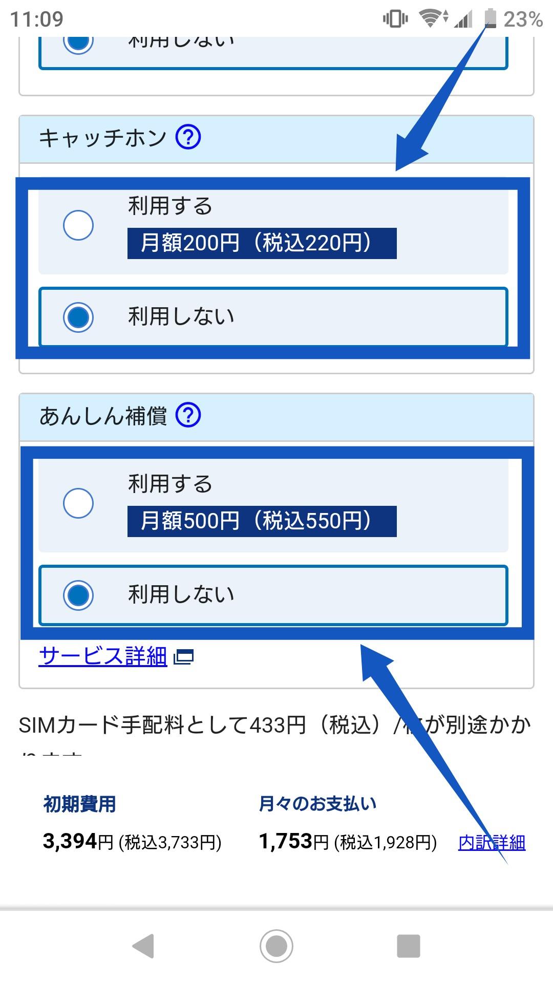 OCNモバイルONEのあんしん補償の申し込み方法