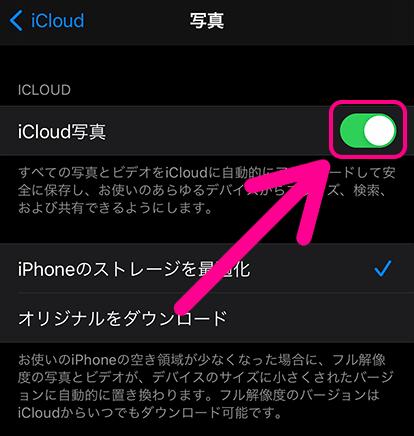 「iCloud写真」をOFFにする