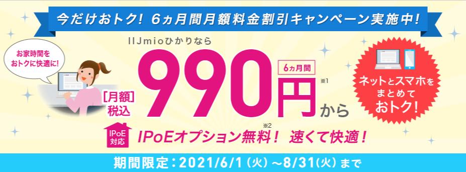 IIJmioひかり 6ヶ月館月額料金割引キャンペーン