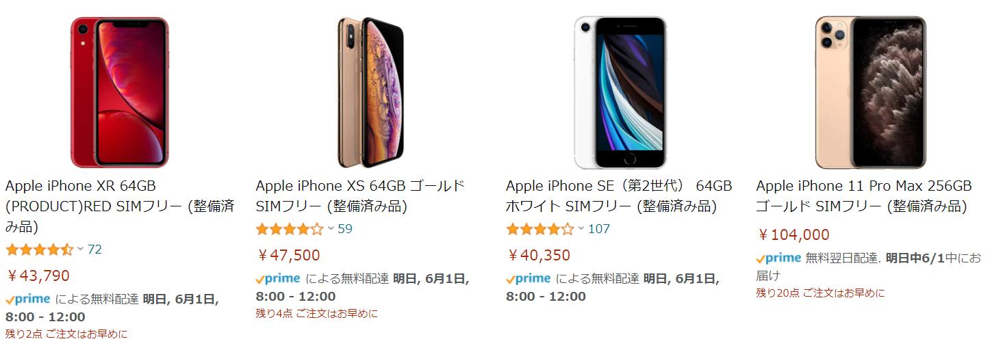 AmazonのiPhone