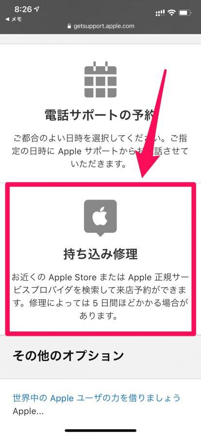 iPhoneバッテリー交換01