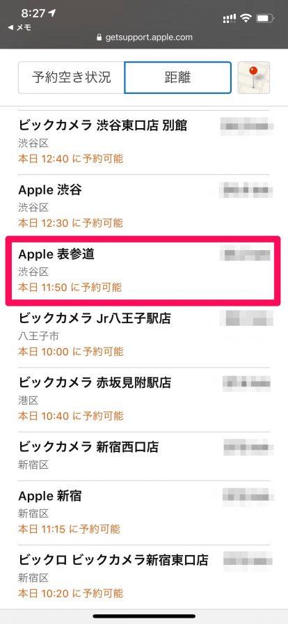 iPhoneバッテリー交換04
