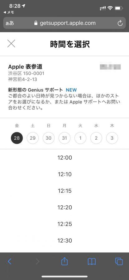 iPhoneバッテリー交換05