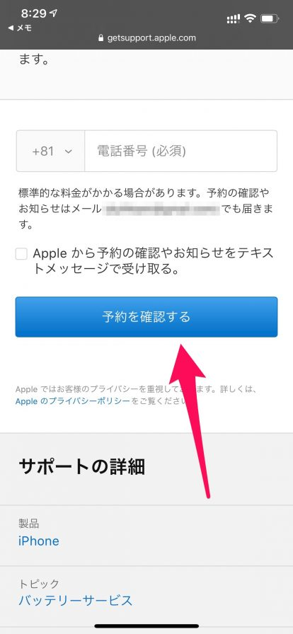 iPhoneバッテリー交換06