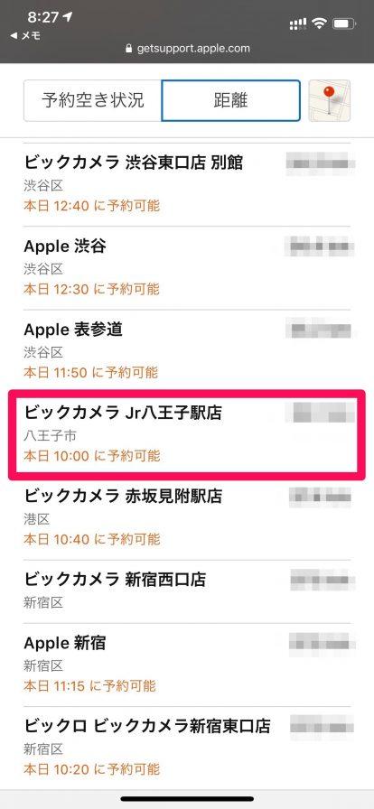 iPhoneバッテリー交換08