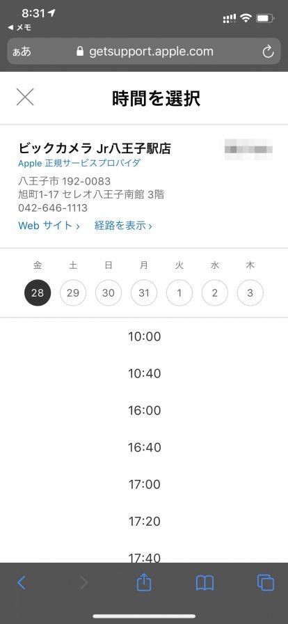 iPhoneバッテリー交換09