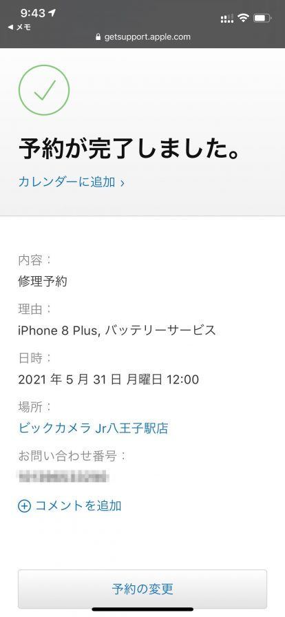 iPhoneバッテリー交換10