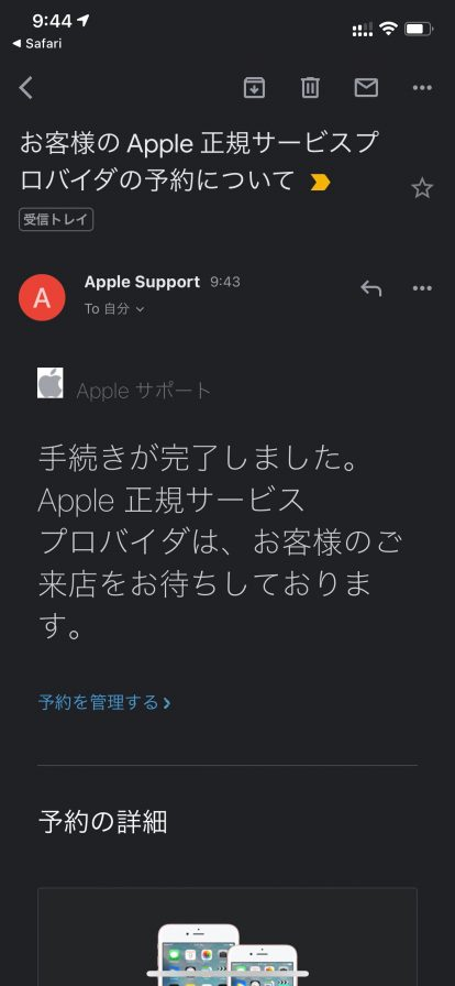 iPhoneバッテリー交換11