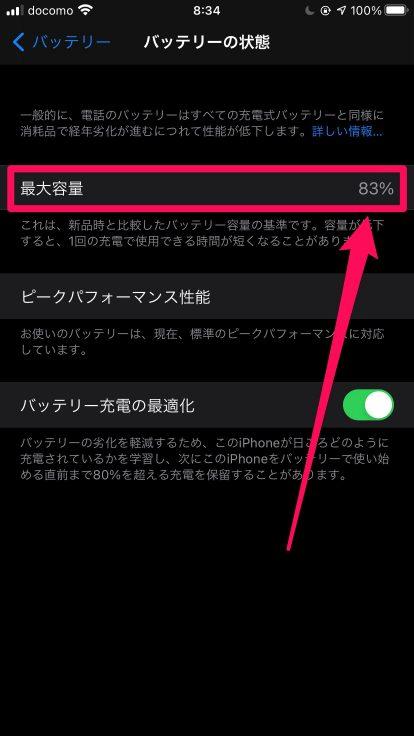 iPhoneバッテリー交換15