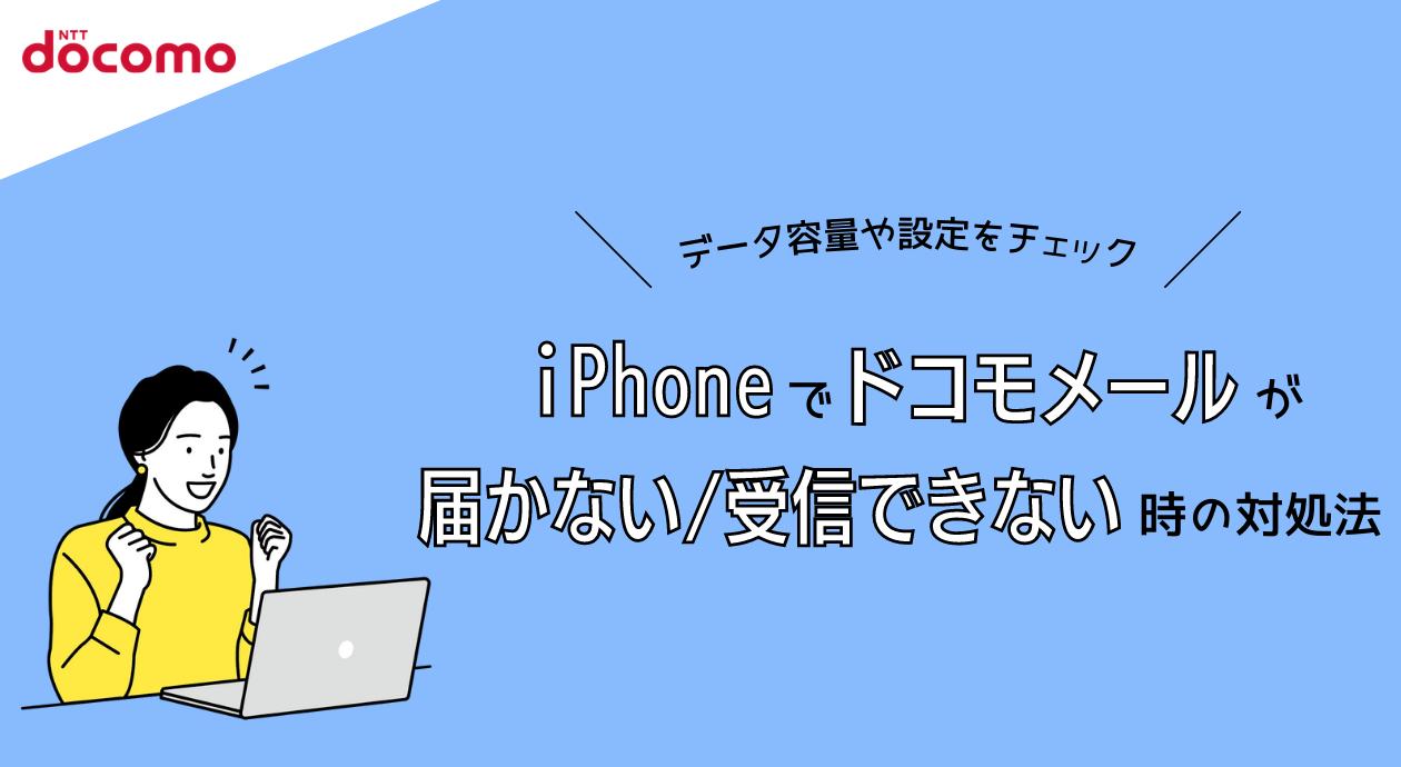 iPhoneのドコモメールが届かない/受信できないを解決