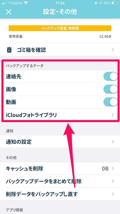 Yahoo!かんたんバックアップのバックアップデータ選択