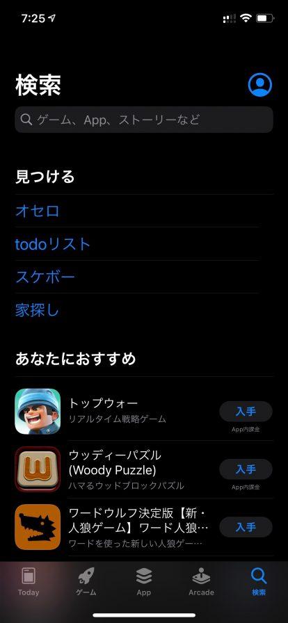 iPhoneのZoomの使い方01