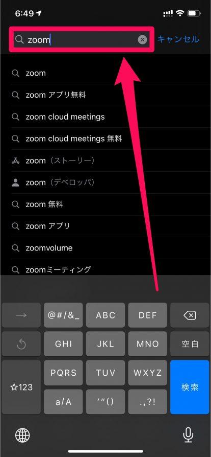 iPhoneのZoomの使い方02