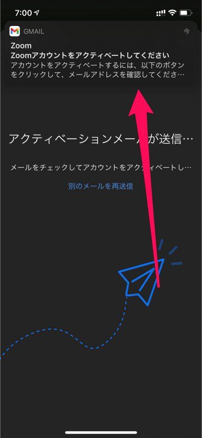 iPhoneのZoomの使い方08