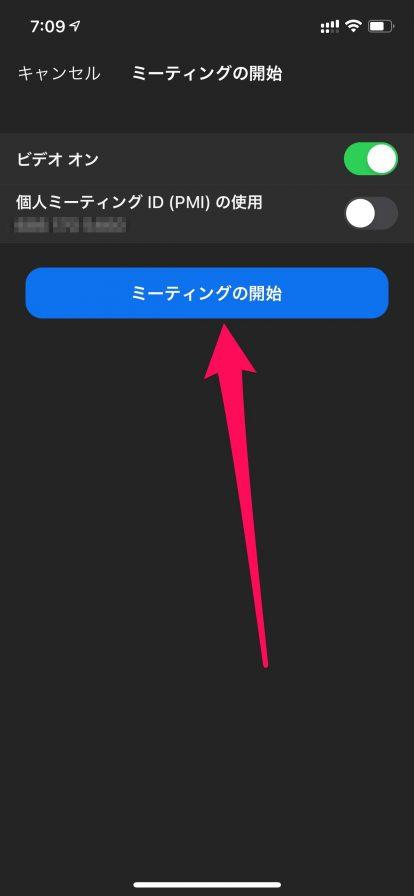 iPhoneのZoomの使い方15