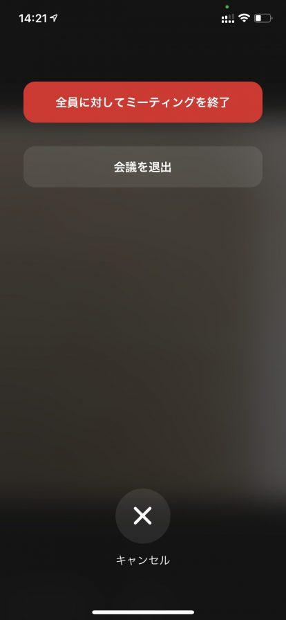 iPhoneのZoomの使い方26