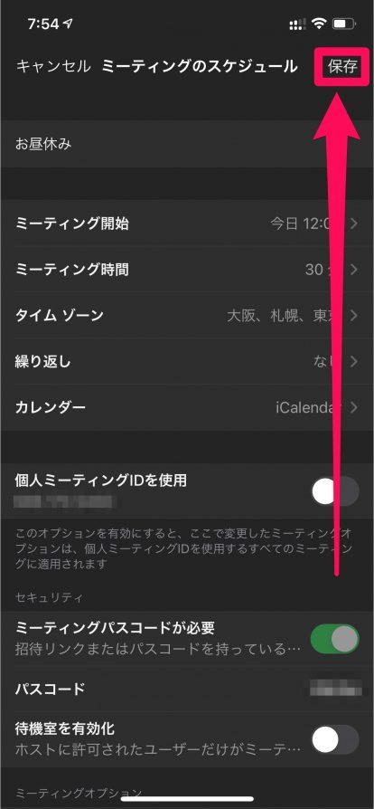 iPhoneのZoomの使い方28
