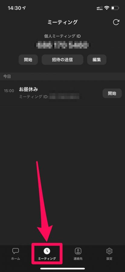 iPhoneのZoomの使い方30