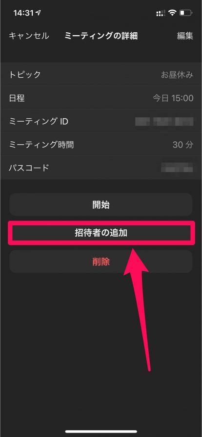 iPhoneのZoomの使い方32